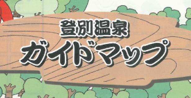 登別温泉周辺マップ・ガイドマップ